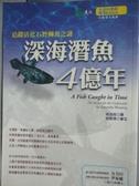 【書寶二手書T8/動植物_KGI】深海潛魚4億年-追蹤活化石腔棘魚之謎_姚念祖, SamanthaWei