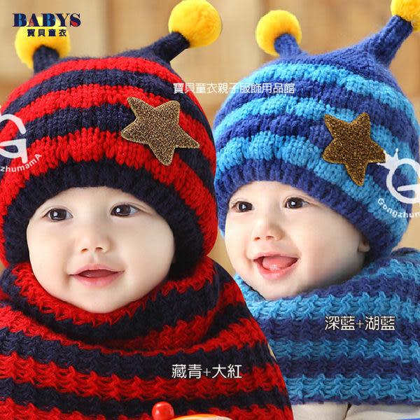 童帽圍脖組 星星條紋小蜜蜂毛帽圍脖兩件組 兩色 寶貝童衣