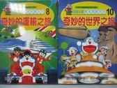 【書寶二手書T4/少年童書_OTV】奇妙的運輸之旅_奇妙的世界之旅_共2本合售