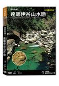 新動國際【台灣脈動9】原民風情5-達娜伊谷山水戀-高身鯝魚-DVD