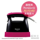 日本代購 Panasonic 國際牌 NI-FS340 蒸氣熨斗 手持掛燙機 輕量 除臭 除菌 桃紅