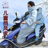 兒童款電動車擋風被保暖分腳護膝防寒衣冬季摩托瓶加厚絨 『夢娜麗莎精品館』