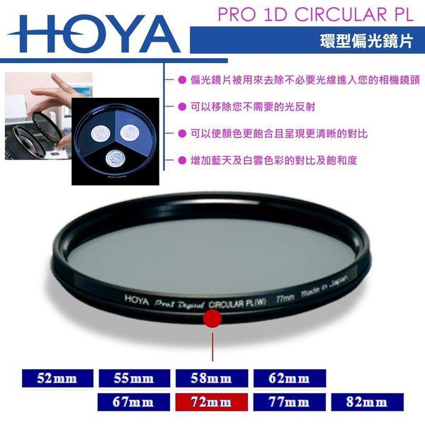 《飛翔無線3C》HOYA PRO 1D CIRCULAR PL 環型偏光鏡 72mm〔原廠公司貨〕廣角薄框 多層鍍膜