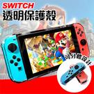 Nintendo Switch 任天堂 水晶殼 透明保護殼 分離式 保護套 可直接充電
