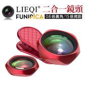 LIEQI 高清 無變形 玫瑰花型 廣角鏡頭 0.6X 廣角 15X 微距 自拍神器 FUNIPICA F-520