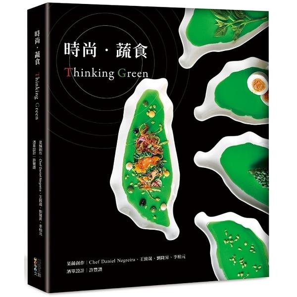 時尚‧蔬食Thinking Green(精裝)