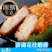 【台北魚市】 澎湖花枝蝦排 600g±10%(12片裝)