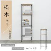 【dayneeds】松木60x30x210公分四層烤黑收納層架