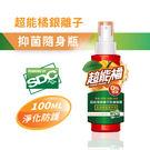 SDC超能橘銀離子抑菌隨身瓶...