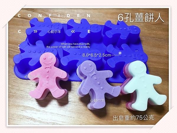 心動小羊^^聖誕節6孔薑餅人6連模免切 手工皂DIY材料 手工皂模具 模型 蛋糕模