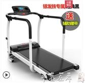 跑步機愛戈爾老人多功能走步機家用中老年人訓練跑步機健身器材LX 芊墨左岸