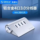 Orico/奧睿科 usb3.0分線器一拖四轉接頭高速擴展器多接口台式筆記本電腦集線器多接口 陽光好物