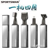 sportsman電動鼻毛修剪器充電式男士用鼻毛器剃須修眉鬢發多功能 解憂雜貨鋪