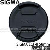 SIGMA LCF-II 58mm CAP 原廠內扣式鏡頭前蓋 (郵寄免運 恆伸公司貨) 鏡頭蓋