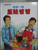 【書寶二手書T8/少年童書_QHS】我有一個萬能爸爸_師友文化