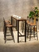 吧檯桌椅 鐵藝實木小吧臺桌陽臺奶茶店靠墻家用長條酒吧桌方形高腳 萬寶屋