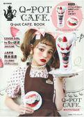 Q-pot CAFE.情報特刊:附甜點圖案收納包2個組