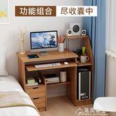 電腦桌臺式家用省空間臥室桌子簡約現代學生書桌簡易寫字臺經濟型花間公主YYS