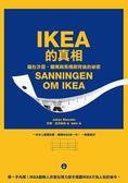 (二手書)IKEA的真相:藏在沙發、蠟燭與馬桶刷背後的祕密