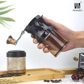 磨豆機手搖磨豆機 咖啡家用小型粉碎機迷你便捷咖啡研磨豆機手動磨粉機 color shop