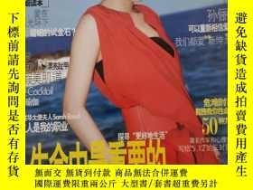 二手書博民逛書店罕見都市主婦(2008年7月號)封面-孫儷Y250075