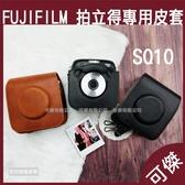 FUJIFILM SQ10 富士數位拍立得 皮套 相機包 拍立得 相機 復古 文青 附背帶 保護機身 可傑