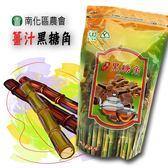 南化區農會-薑汁黑糖角600g