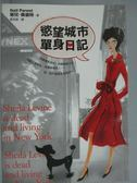 【書寶二手書T6/翻譯小說_JOL】慾望城市單身日記_吉爾.佩倫特, 張定綺
