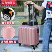 學生行李箱包萬向輪拉桿箱24寸男女20寸登機箱小清新22寸旅行箱子