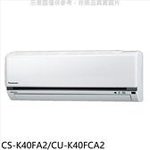 《全省含標準安裝》國際牌【CS-K40FA2/CU-K40FCA2】變頻分離式冷氣6坪