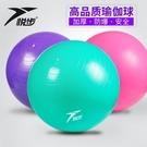 健身-瑜伽球加厚瑜伽球防爆健身球瑜珈球孕婦球愈加球郵   新品全館85折