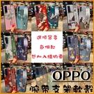 浮雕花朵貓咪 OPPO A5 A9 2020 R17 R15 AX7Pro 文藝花朵腕帶 影片支架 追劇 可愛圖案 全包邊 軟殼 手機殼