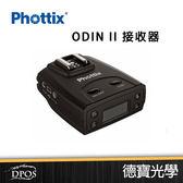 Phottix ODIN II 接收器  群光公司貨 德寶光學