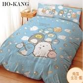 HO KANG 三麗鷗授權 單人床包+枕套 兩件組-角落生物 冰原歷險 藍