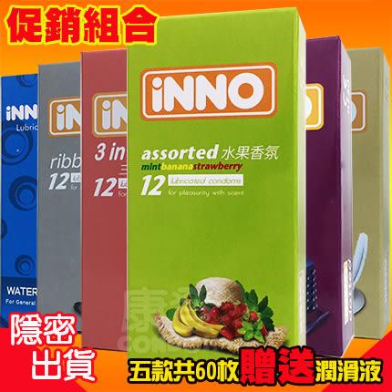 (贈送潤滑液100g促銷)iNNO茵諾 五款保險套組合(5盒共60入)康登保險套商城