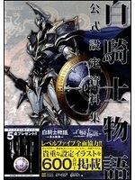 二手書博民逛書店《White Knight Chronicles fun book (japan import) [JP Oversized]》 R2Y ISBN:9784797364309