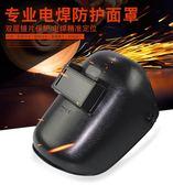電焊面罩電焊面罩頭戴式全臉防護焊工爾碩數位3c