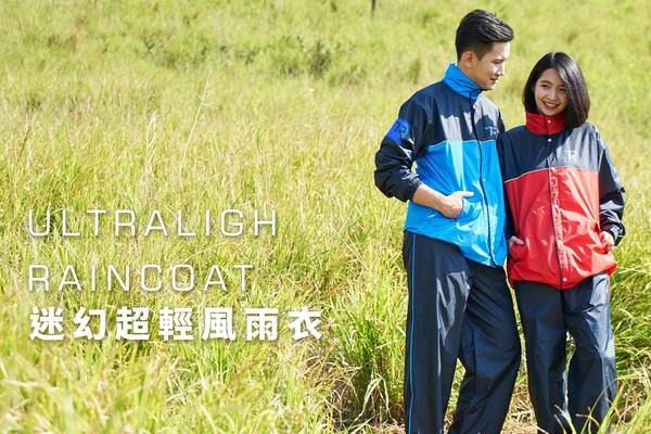 雙龍牌兩件式風雨衣,迷幻超輕風雨衣/紅
