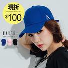 PUFII-棒球帽 純色側邊A字鴨舌帽老帽棒球帽 3色-0223 現+預 春【CP12055】