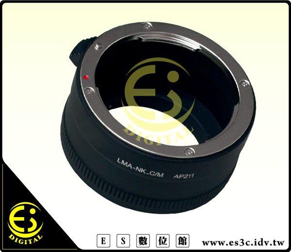 ES數位館 專業級 Nikon AI 鏡頭轉 EOS M 機身 專用 機身鏡頭 轉接環 KW78