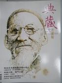 【書寶二手書T1/雜誌期刊_YBQ】典藏古美術_168期_青藤白陽澳門大展
