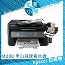 EPSON 愛普生 M200黑白高速網路連續供墨複合機