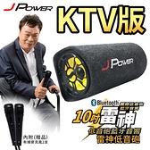 J-Power 杰強 JP-SUB-02 10吋 KTV版 雷神低音砲藍牙音響 [富廉網]