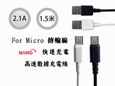 『Micro USB 1.5米充電線』台灣大哥大 TWM A57 A6 A6S A7 A8 傳輸線 150公分 2.1A快速充電
