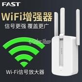 信號放大器FAST無線wifi增強器家用網絡信號放大加強擴展擴大中繼器FW310RE  交換禮物