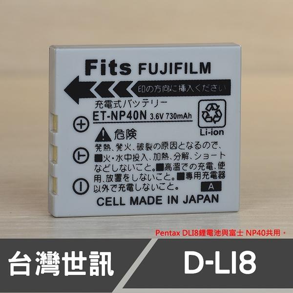 PENTAX 賓得士 DLI8 D-LI8 NP40 NP-40 台灣世訊 日製電芯 副廠鋰電池 (一年保固)