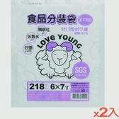 2件超值組樂芙羊吊掛式耐熱保鮮袋(6*7寸)【愛買】