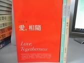 【書寶二手書T7/文學_EVS】愛,與你同行套書_共3冊合售_宋晶宜