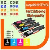 HP 彩色相容碳粉匣(一組4支) CF350A 黑色/CF351A 藍色/CF352A 黃色/CF353A 紅色 【適用】 M176n/M177fw