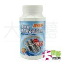 《真柑淨》奈米級洗衣槽去汙殺菌劑/洗衣槽清潔劑 [12J3] - 大番薯批發網